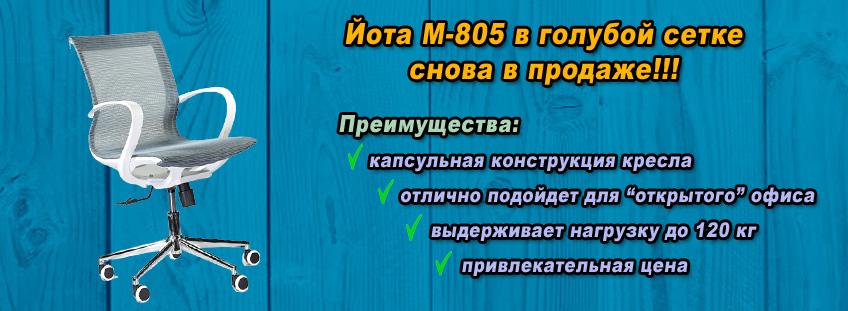 YotaM-805