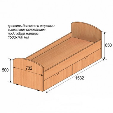Кровать детская с ящиками ДС.019