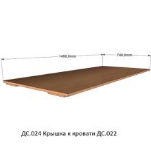 Крышка к трехъярусной кровати ДС.024