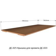 Крышка для четырехъярусной кровати ДС.025